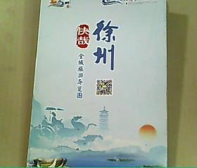 徐州全域旅游导览图