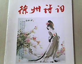徐州诗词 2012.1
