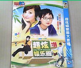 超炫娱乐圈DVD