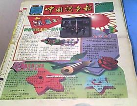 中国儿童报 1998年 现存29期