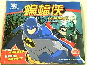 DC超级英雄故事:蝙蝠侠