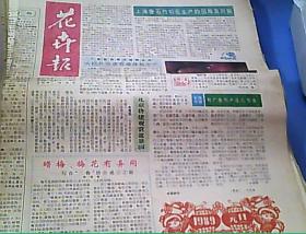 花卉报 1986年.1987年.1988年 现存250期合售