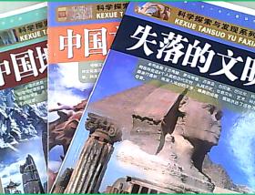科学探索与发现系列:中国地理之谜 .失落的文明.中国文化探谜  三本合售