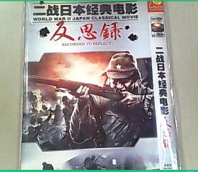 二战日本经典电影反思录  DVD