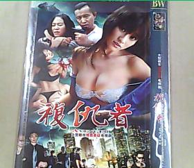 复仇者 DVD