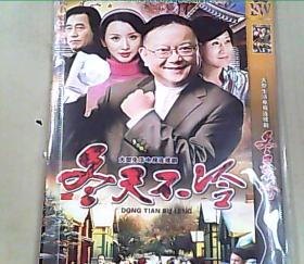 冬天不冷  DVD