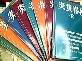 炎黄春秋 2016年第2.3.4.5.6.9.11.12期  八本和售