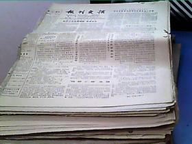 报刊文摘 19865-1997年 现存389期 合售