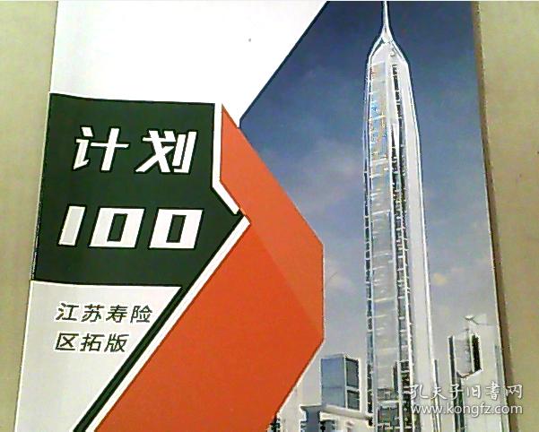 计划100  江苏寿险