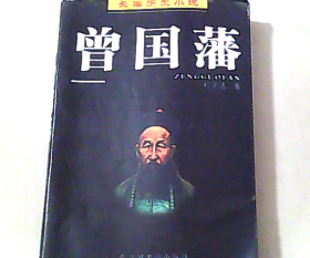 长篇历史小说曾国藩