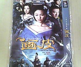 画皮 DVD