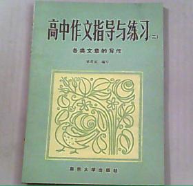 高中作文指导与练习 二 各类文章的写作 1986