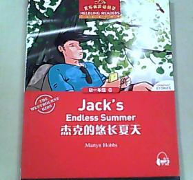 杰克的悠长夏天