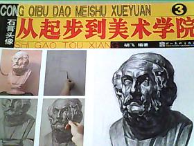 从起步到美术学院3:石膏头像