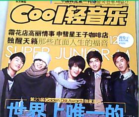 COOL轻音乐2008.12下