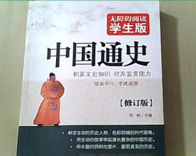 中国通史(无障碍阅读学生版修订版)