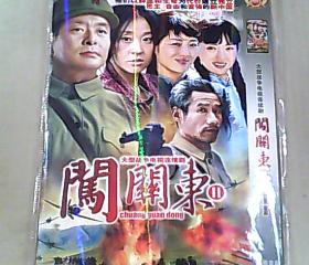 闯关东II DVD 3碟