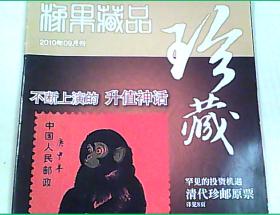 橡果藏品2010年9月刊
