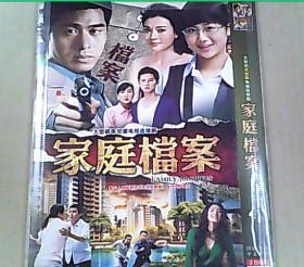 家庭档案  DVD