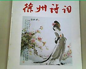 徐州诗词 2012.1 ..
