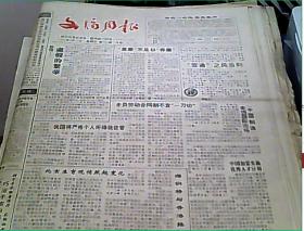 文摘周报1995-1998年现存258期合售