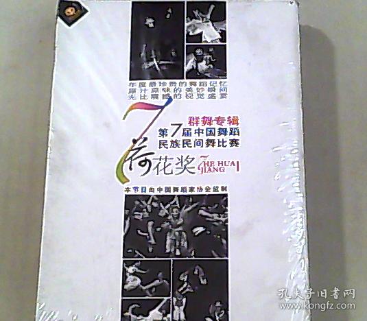 第7届中国舞蹈荷花奖民族民间舞比赛  群舞专辑