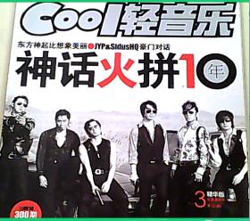 Cool轻音乐2008.3精华版