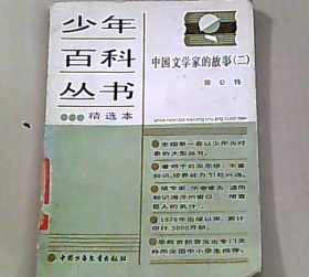 中国文学家的故事(二)