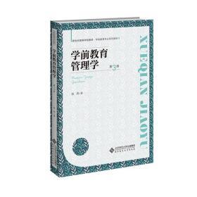 学前教育管理学 第3版