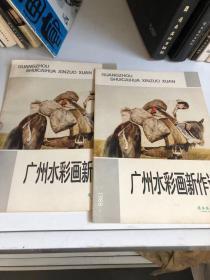广州水彩画新作选