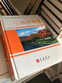 现代园林植物景观丛书:行道植物景观