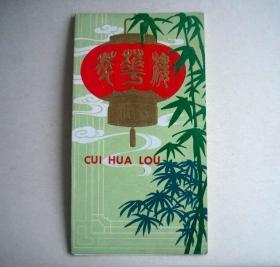 萃华楼饭庄(宴会菜单)-北京市老字号