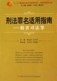 (以标题为准)J5-1上-中国法律适用文库 :刑法罪名适用指南--妨