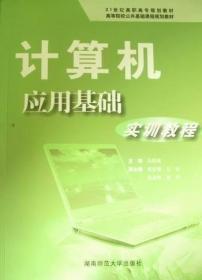 (以标题为准)K204-计算机应用基础 实训教程(Win7+office2010