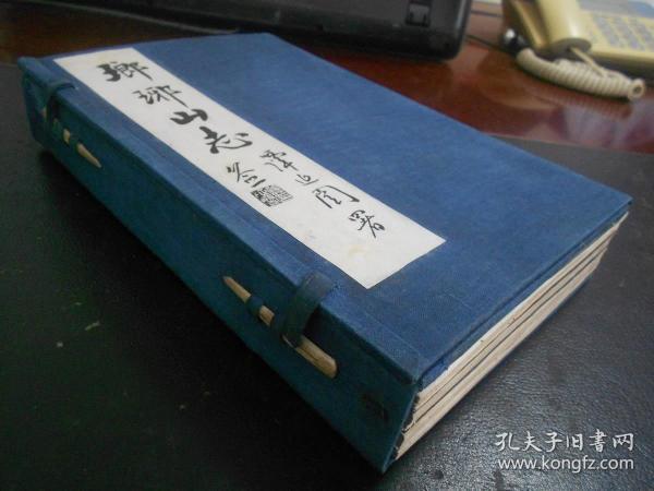民国地方志古籍安徽滁州章心培《瑯琊山志》图文并茂传世稀见