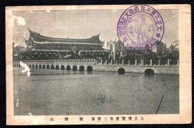 ☆. 民国明信片实寄 ----------  大正博览会 台湾馆 大正3年