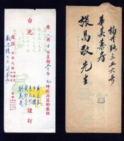 ☆.新中国早期实寄封---------- 上海永安大楼七重天请柬1份,寄本埠华美药房印刷品、贴改6(50元)二枚、销上海戳、上海落戳