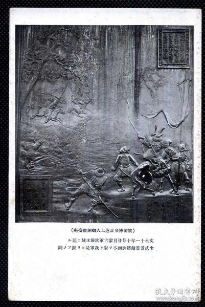 ☆. 民清日本明信片优选 ——对抗蒙古军