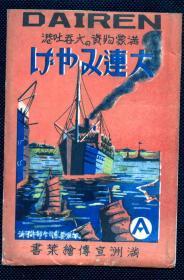 ☆. 民国明信片 ----------  满蒙物资大吞吐港大连 封套1个