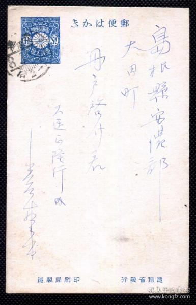 ◆. 日军军用通讯手书  -------  大连正隆行(银行) 大正9年
