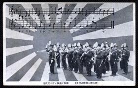 ☆. 民清日本明信片优选 —— 海军乐队