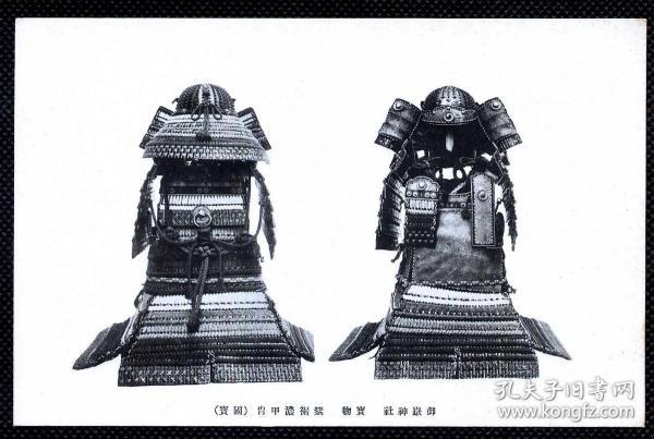 ☆. 民清日本明信片优选 ——宝物甲胄