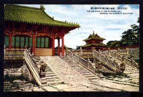 ☆. 民国明信片 ----------  奉天北陵隆恩门 雕琢神技