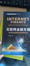 互联网金融发展:对传统金融业的影响研究