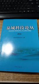 泉城科技论丛(2016)