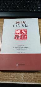 2013年山东省情研究报告
