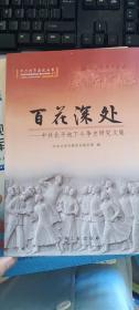 百花深处:中共北平地下斗争史研究文集