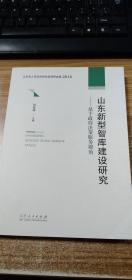 山东新型智库建设研究:基于政府决策服务视角
