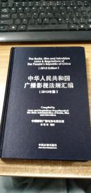 中华人民共和国广播影视法规汇编(2013年版)