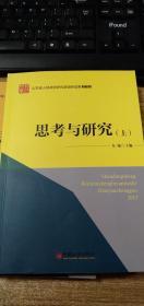 思考与研究:山东省人民政府研究室理论文章合集(上)
